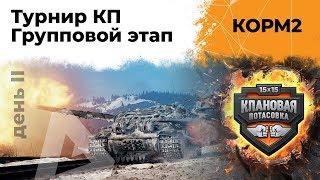 КОРМ2. Турнир КП. Групповой этап. День второй. 9 сезон. 7 серия