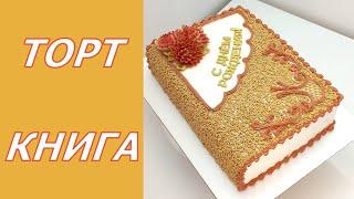 Торт Книга для мужчины крем БЗК Cake for Men protein custard