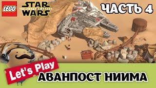 LEGO Star Wars: The Force Awakens - Прохождение (Часть 4). Побег на Соколе Тысячелетия