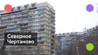 Северное Чертаново || Как живёт лучший экспериментальный район Москвы
