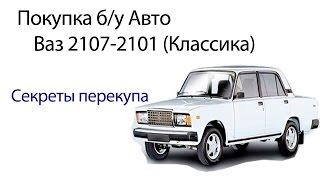 Покупка б/у Авто - Ваз 2107 Auto overhaul Как купить б\у Автомобиль? Секреты перекупа