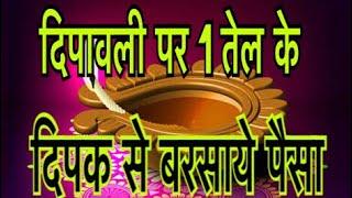दिपावली पर तेल के दिपक से बरसाये पैसा/Diwali upay