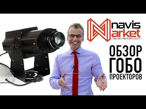 ★ ГОБО ПРОЕКТОРЫ ★  LED ★ для рекламы / Обзор от Navis Market