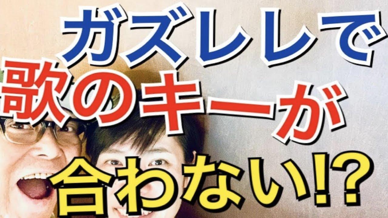 【必見】ガズレレ動画でKeyが合わなくて歌いにくい!?徹底解説!w/ ハニー(ウクレレのキー)GAZZLELE