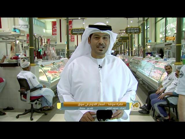 برنامج صباح الشارقة  - أسعار اللحوم في سوق الجبيل لليوم