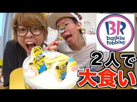 ミニオンのホールケーキアイスを2人だけで大食い!!!【31】