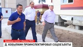 Визит Губернатора