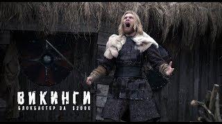 Как выглядит белорусский блокбастер «Викинги»  за $2000