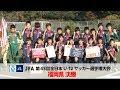 【全日本U-12サッカー選手権 福岡県決勝】アビスパ福岡Uー12vsZYG FC