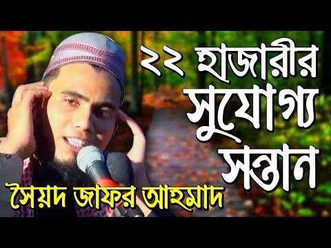 Bangla waz 2018 jafor ahmad osmani waz 2019 son of sayed nazrul islam waz bangla 2019 thumbnail