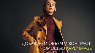 Добавляем объем и контраст с помощью Apply Image