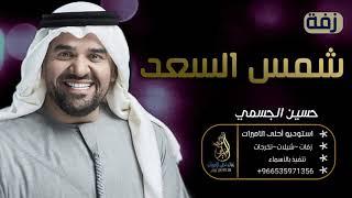 زفات 2021 حسين الجسمي |زفة شمس السعد بدون اسماء - افخم دخله عريس اماراتية