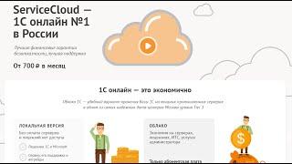 1С онлайн версия и преимущества программы 1С в облаке