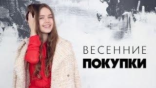 ВЕСЕННИЕ ПОКУПКИ // ОДЕЖДА, КНИГИ, КОСМЕТИКА