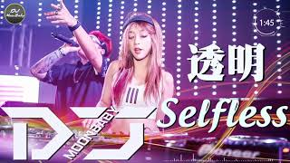 Download Lagu G.E.M.鄧紫棋【透明 Selfless】『DJ Remix』 動態歌詞 / 完整高清音質 | DJ Moonbaby mp3