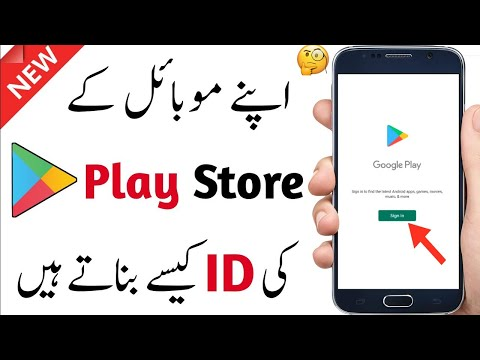 How to Create Google Play Store Account | Play Store ID kaise banaye |Play Store ID banane ka tarika