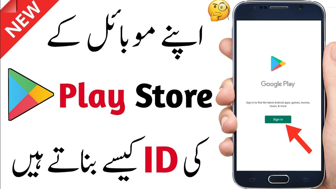 Download How to Create Google Play Store Account | Google Play Store Account kaise banaye