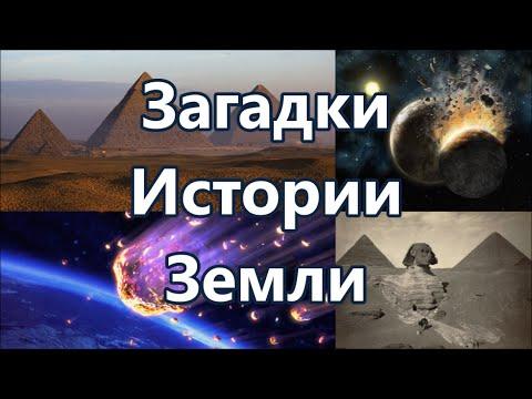 Планета Фаэтон, Пирамиды Гизы и Сфинкс, Кратеры на Земле. Загадки Истории Земли