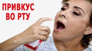 ★Неприятный ПРИВКУС ВО РТУ-ранний признак заболевания. Что делать, чтобы НЕ ПРОПУСТИТЬ хворь.