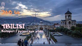 Видео VR360. По улицам Тбилиси на автомобили.