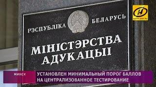 Министерство образования установило порог баллов централизованного тестирования