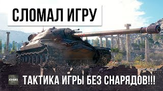 A STATISTIC GENIUS HAS SHOWN THE NEW TACTIC - UNBELIAVABLE GAMEWITHOUT AMMUNITION WORLD OF TANKS!!!