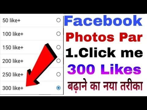 Latest version Facebook auto liker 2019   Best fb auto liker app 2019   fb auto liker 2019
