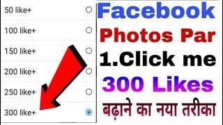 Download How To Get 1000 Likes On Facebook Photo Facebook