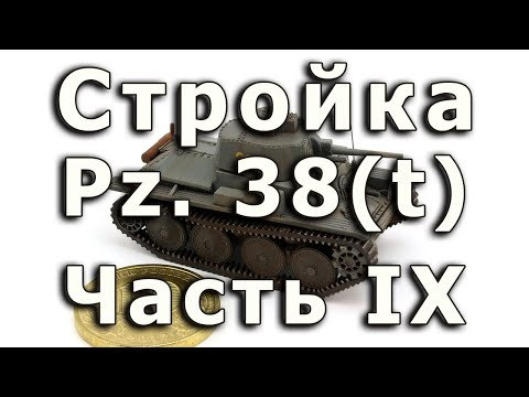 видео: Как собрать pz.38(t) от Звезды 1/100 Часть ix, Смывка. wip pz38(t), zvezda