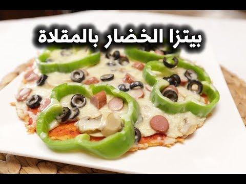 صورة  طريقة عمل البيتزا طريقة عمل بيتزا الخضار الشهية بالمقلاة    مطبخ سيدتي طريقة عمل البيتزا من يوتيوب
