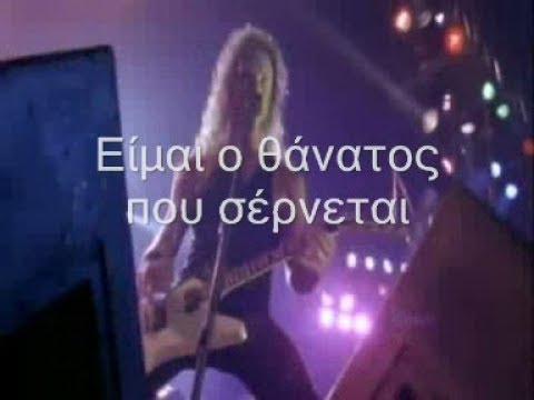 Metallica - Creeping Death greek lyrics ( live )
