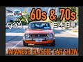 60's & 70's Japanese Classic Car Show 2020 - Day 1  by TOYOTA  Corolla, Celica, Supra, Crown JDM