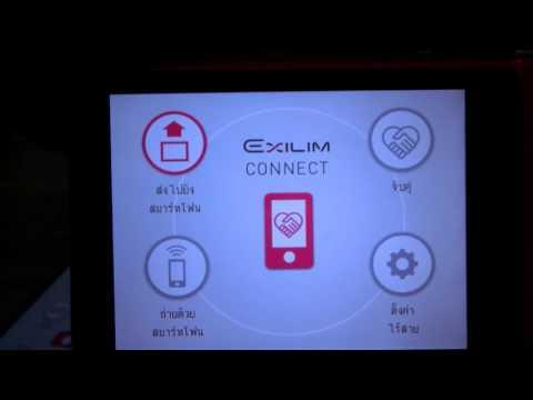 วิธีส่งภาพจากล้อง Casio ZR3600 โดยใช้ App  Exilim Connect