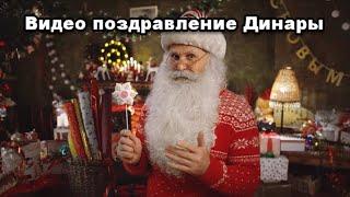 Видео поздравление от Деда Мороза для Динары Дед Мороз поздравляет детей с Новым Годом 2020