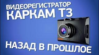 видеорегистратор Каркам Т3 обзор