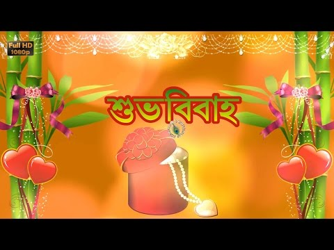 Happy Wedding Wishes In Bengali, Marriage Greetings, Bengali Quotes, Whatsapp Video Download