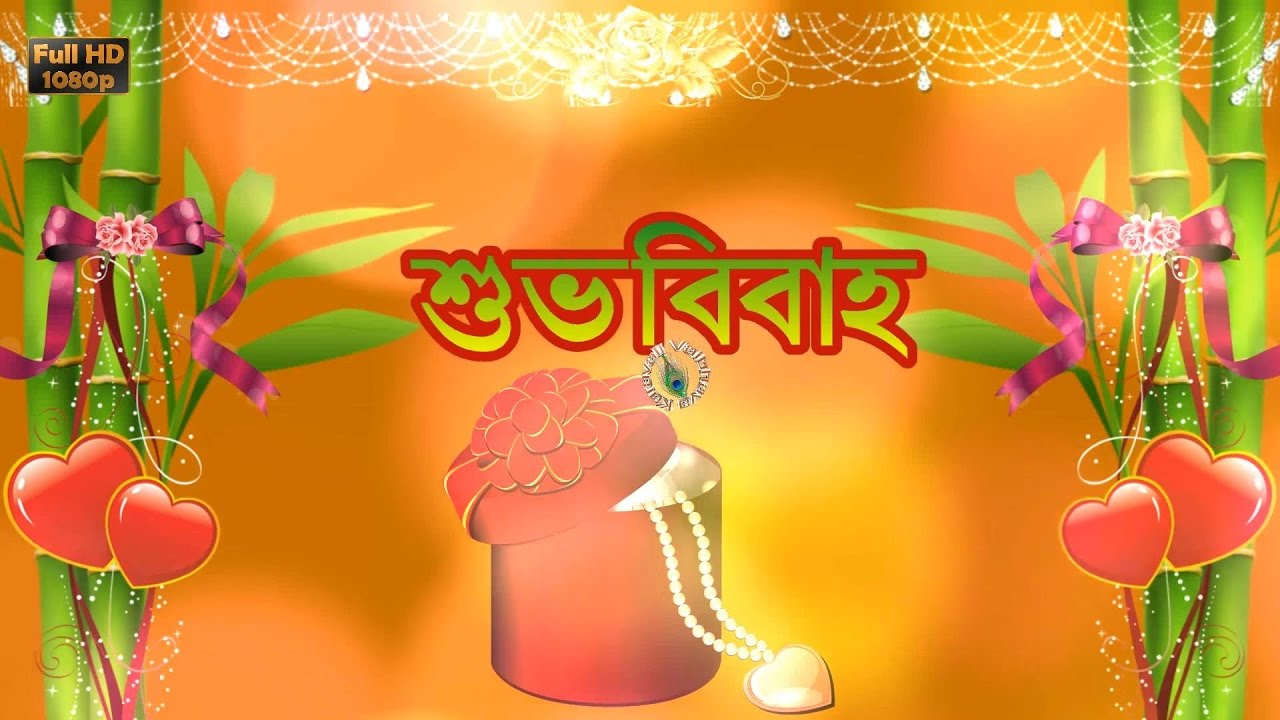 Happy Wedding Wishes In Bengali Marriage Greetings Bengali Quotes Whatsapp Video Download