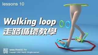 【Rick3D】10-Walking Loop !!走路循環動畫教學!!!