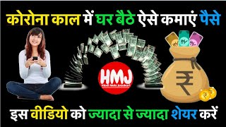 Make Money Online At Home Best Platform II