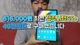 삼성 갤럭시탭S5e 개…