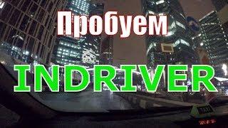 Indriver. Работа в Uber и Gett такси.  Не работает GPS/StasOnOff