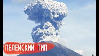 Пелейский тип извержения. Популяризация науки. Коротко обо всем. Факты. Познавательное Маньяки науки