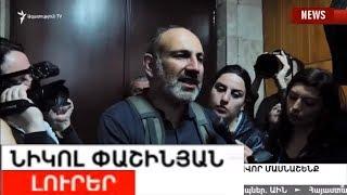 LIVE: ՈՒՂԻՂ ՄԻԱՑՈՒՄ. ՆԻԿՈԼ ՓԱՇԻՆՅԱՆԸ ՀԱՍԱՎ ԵՐԵՎԱՆ «Ազատություն» TV-ի լրատվական 13-ը ապրիլի, 2018