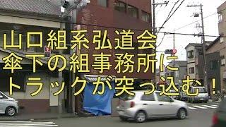 大阪・門真市上島町 山口組系弘道会傘下の組事務所にトラックが突っ込む