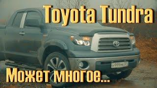 Toyota Tundra Double Cab V8 5,7 381 л.с. Тест Драйв. МОЩЬ...