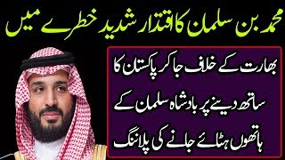 The Future of Mohamad Bin Salman is Taking Another Turn After Visiting Pakistan