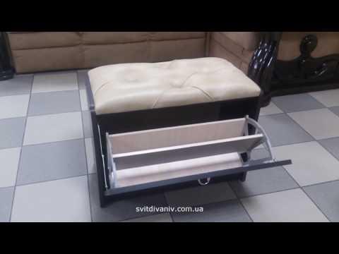 Обувная тумба с сиденьем