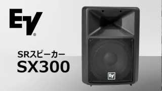 EV SRスピーカー SX300