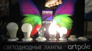 Светодиодная лампа Artpole(Модельный ряд диодных экономичных лампочек Artpole серии Classic это новинка из LED-оборудования европейского..., 2014-12-12T16:26:43.000Z)