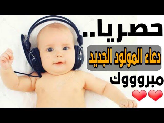 حالات واتس حالات انستغرام حصن المسلم دعاء المولد الجديد تهنئه بالمولود الجديد Youtube